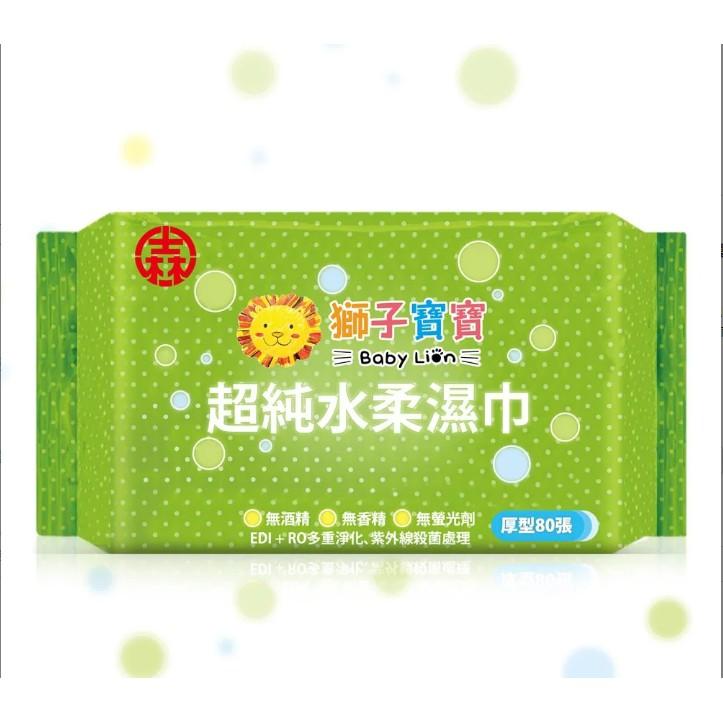 【獅子寶寶 Baby Lion】超純水厚型20抽/80抽濕紙巾 (1包入)(無蓋/有蓋)→溼紙巾