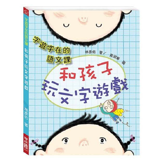 字遊字在的語文課:和孩子玩文字遊戲<啃書>
