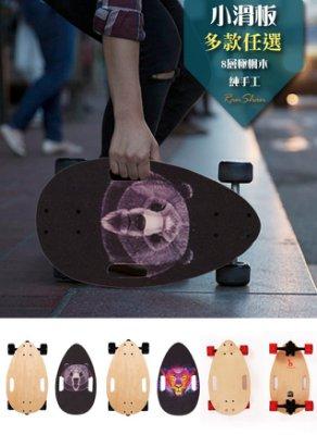 【RanShan】都市 時尚 潮流 8層極楓木 純手工 交通板 小滑板 「體驗版」
