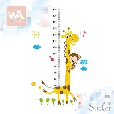 WA 無痕壁貼 台中現貨 室內設計 幼兒園 遊戲室 空間布置 裝潢裝飾 猴子長頸鹿 可愛身高刻度尺 831