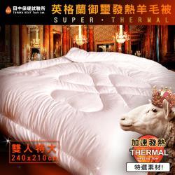 《田中保暖試驗所》英格蘭御璽 發熱羊毛被 添加發熱纖維 雙人特大8x7尺 保暖舒適