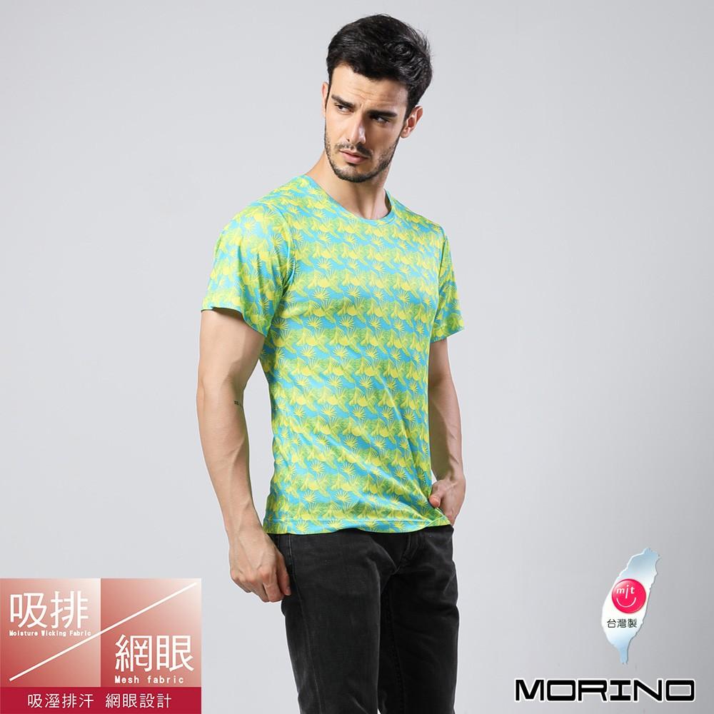 【MORINO摩力諾】吸排涼爽叢林網眼圓領衫/T恤(藍底黃) MO5214