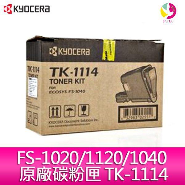KYOCERA 原廠碳粉匣 TK-1114 適用FS-1020/FS-1120/FS-1040