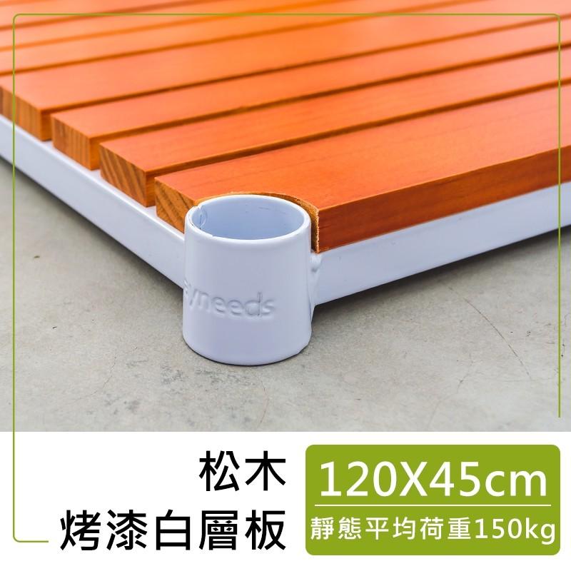 dayneeds 松木層板120x45公分(烤漆白+松木/柚木)