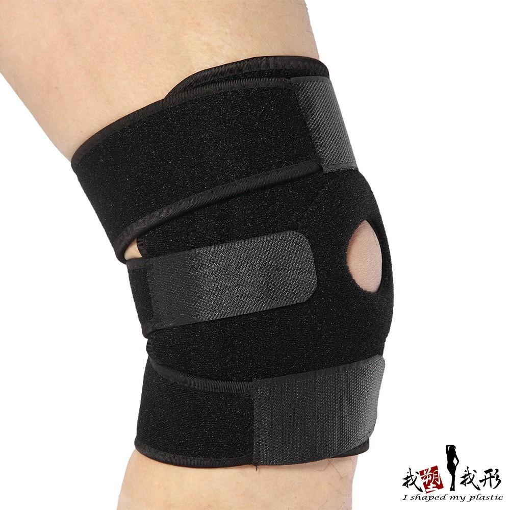 【我塑我形】可調式黏扣型彈簧透氣 護膝 (一件) 護具 護膝 運動 運動護具 運動用品 防護 可調式