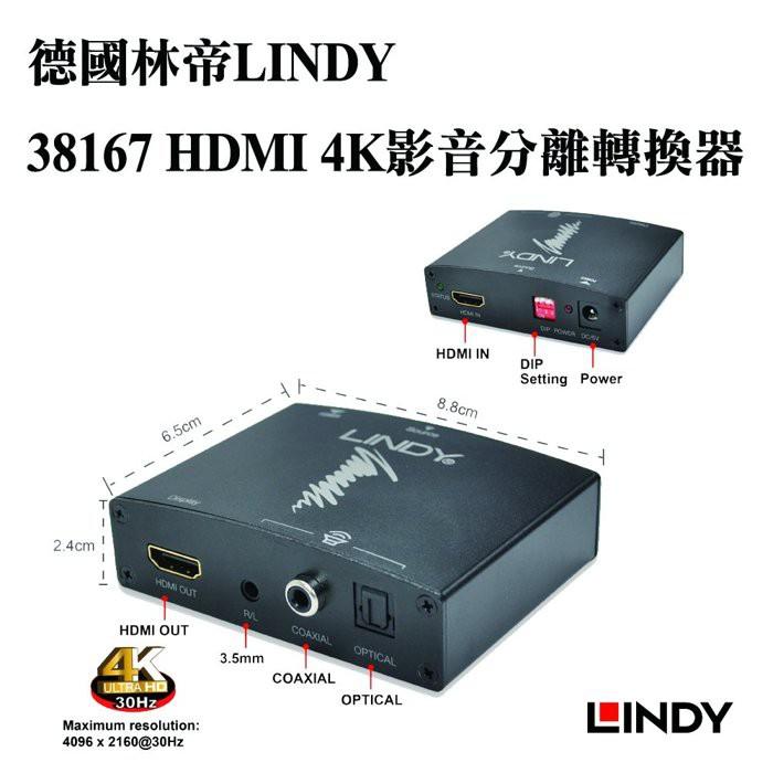 林帝LINDY HDMI 4K影音分離轉換器 (38167) 特價免運中