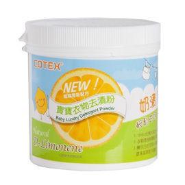 COTEX 可透舒 寶寶衣物去漬粉450g【佳兒園婦幼館】