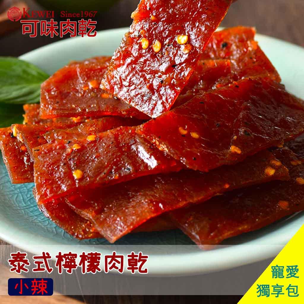 【可味肉乾】泰式檸檬 辣肉乾 獨享包(淨重110g/包)/零食/肉乾/肉干/辣椒