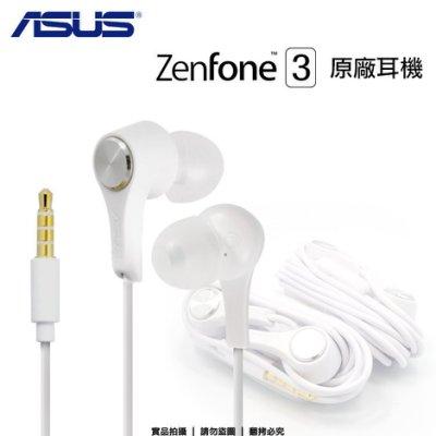 ASUS ZenFone 3 原廠耳機/麥克風 ZC551KL/ZD551KL/ZB601KL/ZB602KL