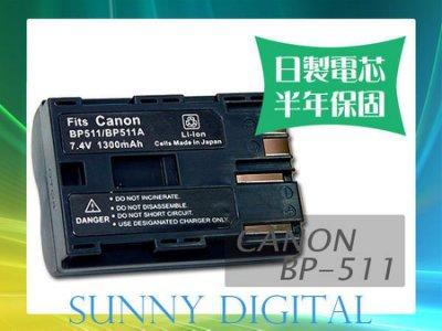 陽光數位 Canon BP-511 日製電池 EOS 10D/20D/30D/300D/5D/40D/50D/PowerShot G1.G2.G3.G5.G6