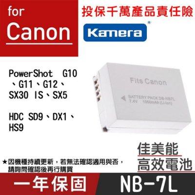 佳美能@趴兔@Canon NB-7L 電池 NB7L佳能 PowerShot G10 G11 G12 SX30 IS