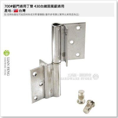 【工具屋】700#鋁門通用丁雙 430白鐵固展鋁通用 (單片) 後鈕 不分左右 鉸鍊 活頁 鉸鏈 台灣製