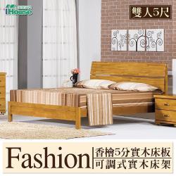 IHouse-風尚 香檜5分實木床板可調式實木床架-雙人5尺