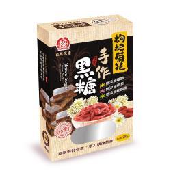 【自然原素】手工黑糖盒(枸杞菊花3/山楂烏梅3)-6盒/組