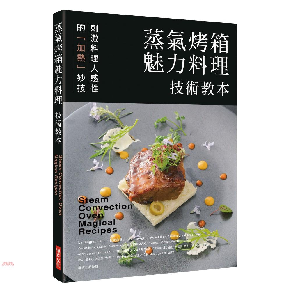 《瑞昇文化》蒸氣烤箱魅力料理技術教本[79折]