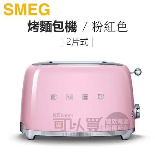 義大利 SMEG ( TSF01PKTW ) 2片式復古美學烤麵包機-粉紅色-原廠公司貨