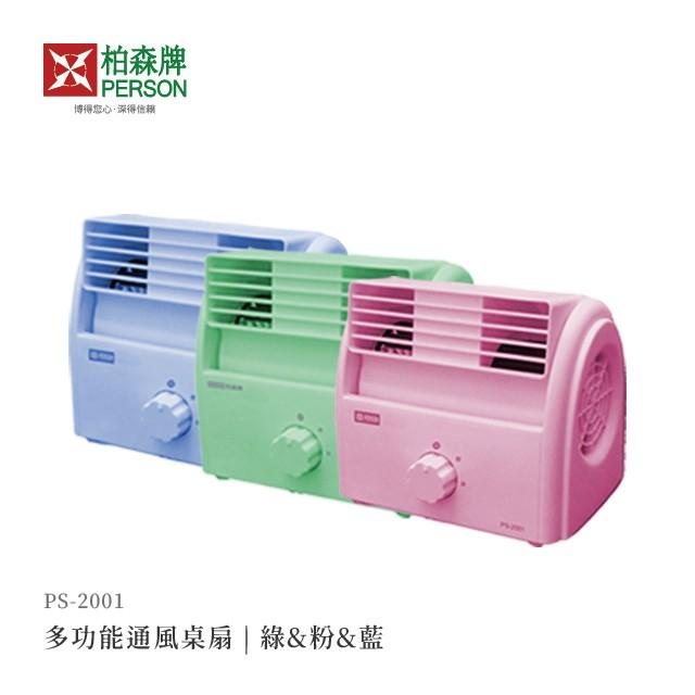 柏森牌 | 小悍將多功能通風電扇 | PS-2001 | 綠&藍&粉