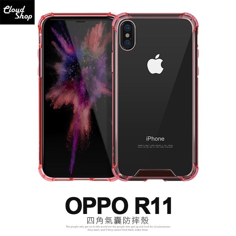 OPPO R系列 壓克力四角氣墊空壓殼 R9s R11 R11s Plus 手機殼 透明殼 保護套 防摔殼 保護殼