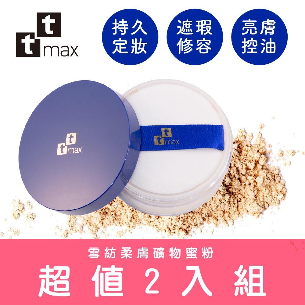 【現貨】ttmax雪紡柔膚礦物蜜粉(超值兩入組) 極細緻粉體 一拍掃除油光 控油 持妝 毛孔隱形