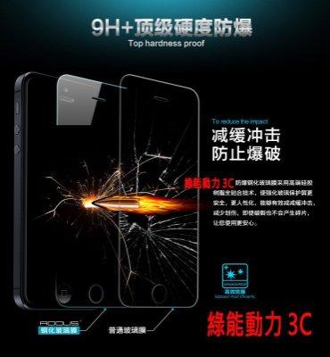 ASUS ZenFone 3 ZE552 ZE552KL Z012DA. 9H鋼化玻璃保護貼+2.5D 導角工藝 非滿版