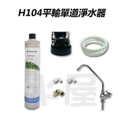 【水屋 ~ 附發票】美國原裝進口 Everpure QL2-H104 淨水系統(含配件)(平行輸入)