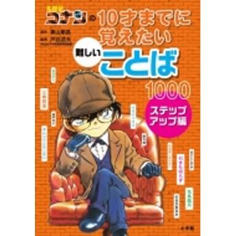 青山剛昌/名探偵コナンの10才までに覚えたい難しいことば1000 ステップアップ編