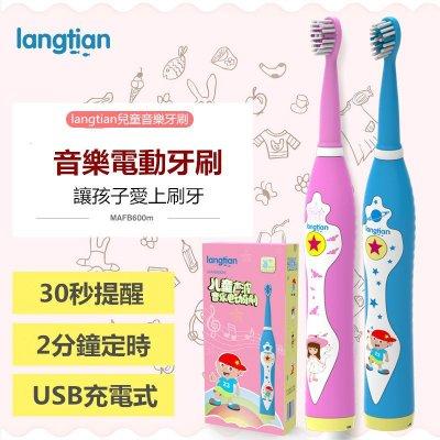 浪天兒童電動牙刷 USB充電式音樂 聲波式小孩自動牙刷 電動牙刷 成人軟毛電動牙刷