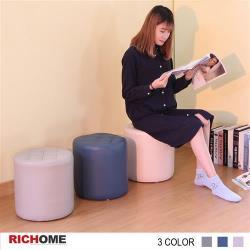 【RICHOME】蛋糕圓凳-3色