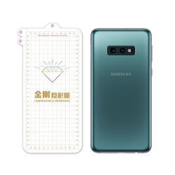 QinD SAMSUNG Galaxy S10e 金剛隱形膜(背膜) - 網