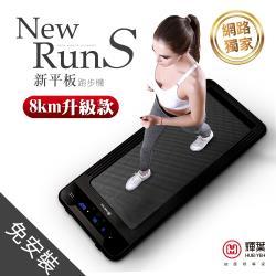 輝葉 newrunS新平板跑步機(網路獨家升級款) HY-20603A