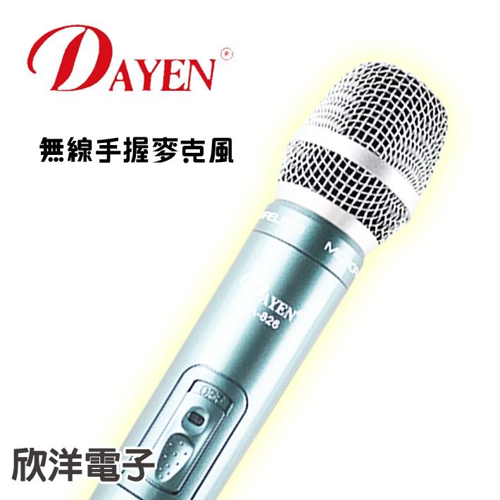 Dayen UHF1對1無線手握麥克風(DA-826) #老師教學/會議/賣場