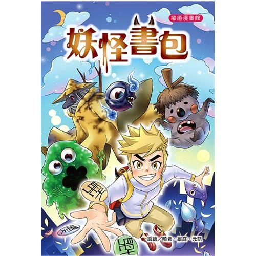 《福地》妖怪書包(全彩漫畫版)[9折]