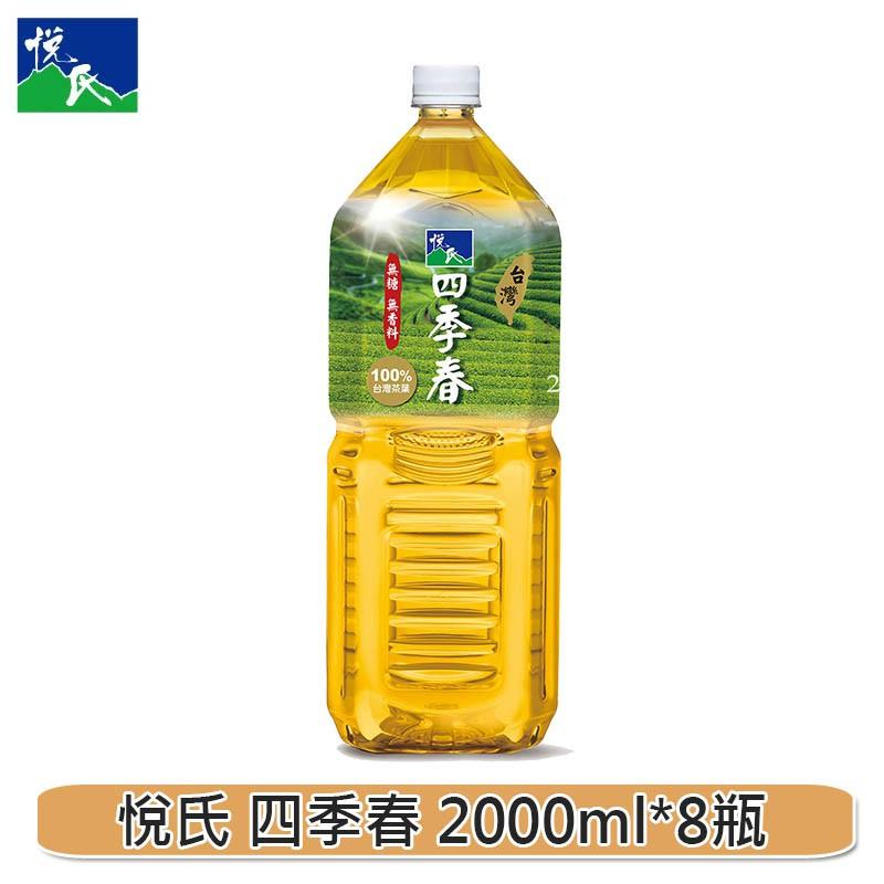 悅氏 四季春 2000mlX8瓶(箱購)