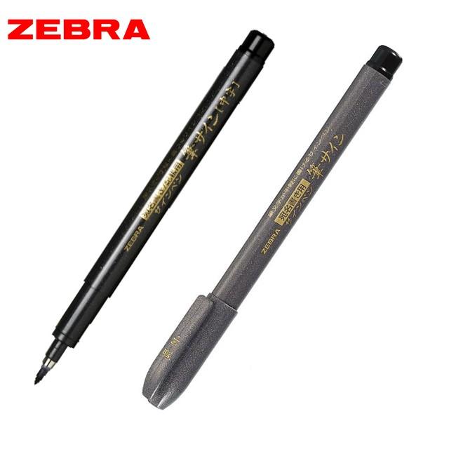 CHL 斑馬 ZEBRA WF 軟筆 簽到簽名筆 墨筆 簽字筆 秀麗筆 文具