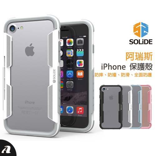 SOLiDE 阿瑞斯 iPhone SE2/7/8 可插卡軍規防摔手機殼