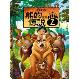 【迪士尼動畫】熊的傳說2-DVD 普通版