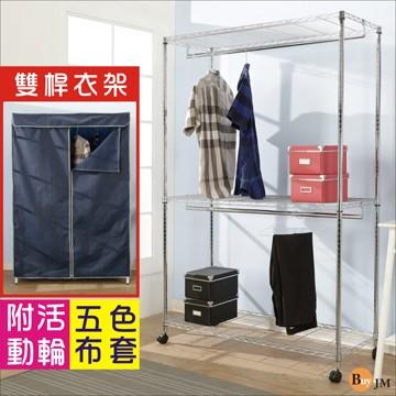 BuyJM 鐵力士三層雙吊桿布套衣櫥附輪 暗藍色布套 I-DA-WA016