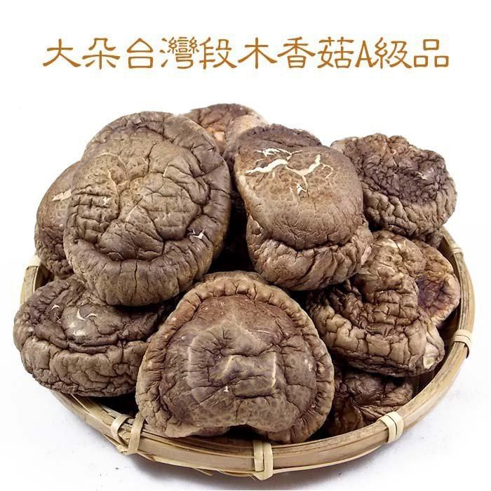 -台灣仁愛鄉段木香菇(半斤裝)A級品- 又稱柴菇,木頭菇,香味撲鼻,Q彈鮮脆,煮湯燉雞最適合。【豐產香菇行】