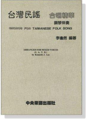 【599免運費】台灣民謠合唱精華  (S.A.T.B.)合唱精華 鋼琴伴奏 中央樂譜出版社 CM138