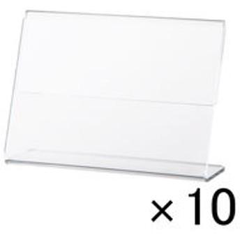 片面用L型カード立て サインホルダー B8横 1セット(10個:1個×10) アスクル