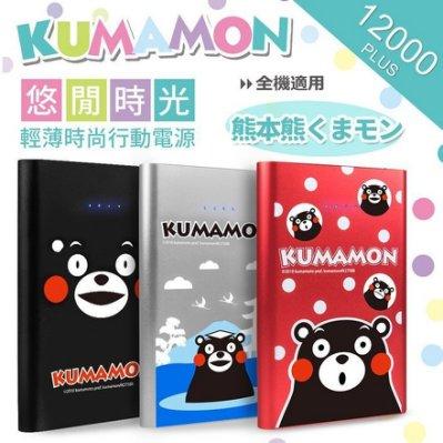 新竹【超人3C】經典黑 KUMAMON熊本熊 悠閒時光 12000 Plus 輕薄時尚行動電源 已通過BSMI認證合格