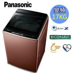 買就送餐具10件組★Panasonic國際牌17KG溫水變頻直立式洗衣機NA-V170GB-T(晶燦棕)(庫)