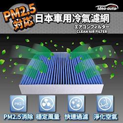 日本【idea-auto】PM2.5車用空調濾網(馬自達MAZDA)-SAFM007