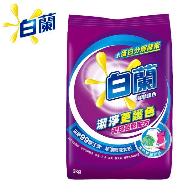 【白蘭】鮮豔護色超濃縮洗衣粉 2kg