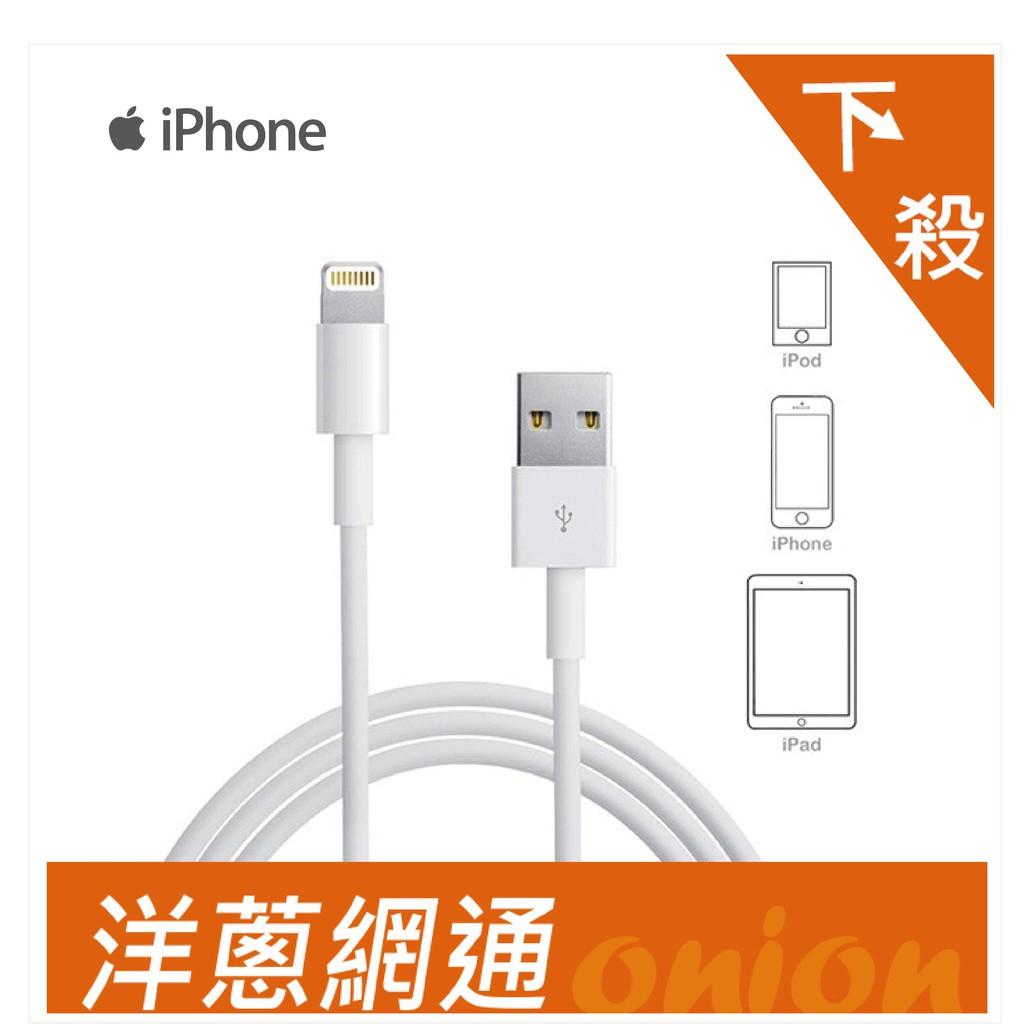 Apple 蘋果 I 5 原傳輸線(1M) 100cm 1M 1米 傳輸線 現貨供應 洋蔥網通