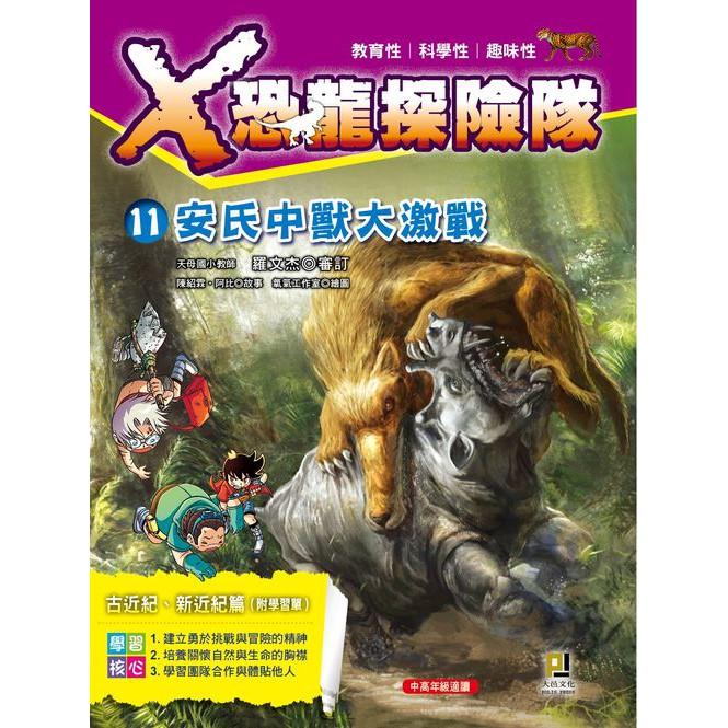 X恐龍探險隊11-安氏中獸大激戰(附學習單)