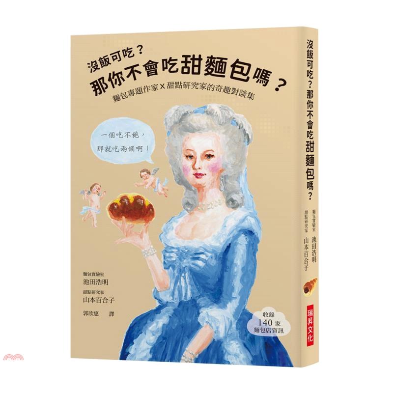 《瑞昇文化》沒飯可吃?那你不會吃甜麵包嗎?:麵包專題作家X甜點研究家的奇趣對談集[7折]
