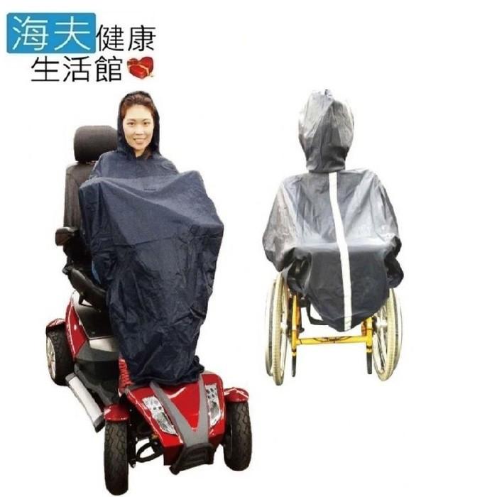 海夫 日華 輪椅用 無袖透氣雨衣 銀髮族 行動不便者