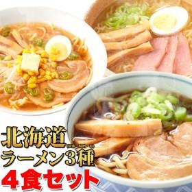 北海道ラーメン4食(スープ付き) 醤油・味噌・塩の3種の味が楽しめる