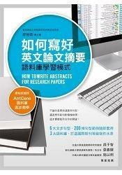 如何寫好英文論文摘要:語料庫學習模式 (新書 免郵資 任買五本再送一本)